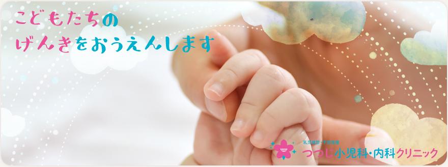 福井県鯖江市【小児科・内科】つつじ小児科・内科クリニック 子供さんから大人の方まで、年齢問わず診察できます